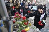У Києві вшанували пам'ять перших загиблих у Революції Гідності