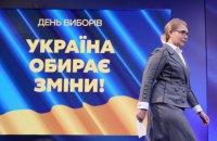 Юлія Тимошенко: «Не поразка, а лише початок»