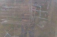 У Миколаївській області вандали видряпали свастику на пам'ятнику жертвам Голокосту
