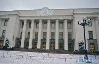 """Керівники фракції """"Слуга народу"""" зареєстрували законопроєкт про особливий статус Донбасу"""