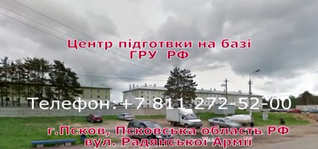 Лагерь в Пскове