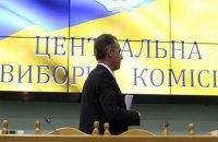 Нацагентство госслужбы завершило спецпроверку кандидатов в члены ЦИКа