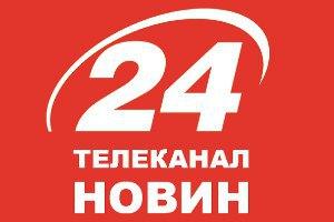 """ГПУ и МВД требуют от телеканала """"24"""" личные данные всех журналистов"""
