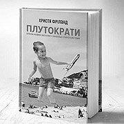 """Книга: """"Плутократи"""" Христі Фріланд"""