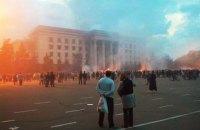 Ще трьох екс-керівників одеської міліції відправили під суд через події 2 травня