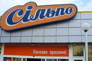 """Супермаркетам """"Сильпо"""" и """"АТБ"""" грозит суд из-за музыки в магазинах"""