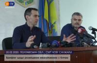 Минздрав: украинцы, не взятые на борт из-за температуры, не контактировали с эвакуированными