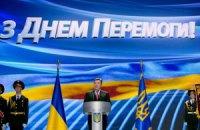 """Святкуючи """"День Победи"""" виступаємо проти Дня Незалежності України!"""