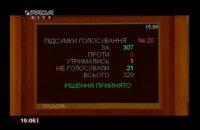 "Рада поддержала закупку ""пакетов малыша"" через Prozorro"