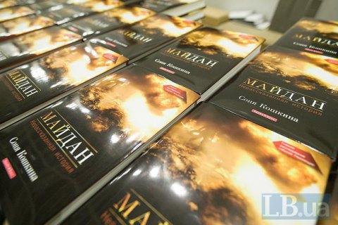 Вийшла електронна версія книги Соні Кошкіної про Майдан