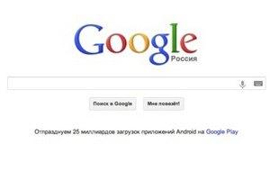 Росія тимчасово залишилася без Google