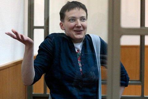Мін'юст РФ отримав запит України про видачу Савченко