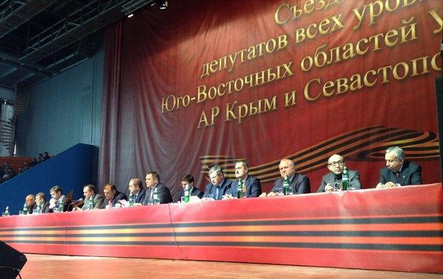 Харьковский съезд депутатов от Партии регионов