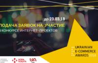 Конкурс E-Awards 2018 визначить найкращі українські Інтернет-проекти в e-commerce