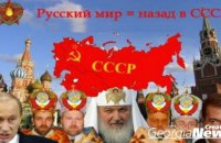 """Отречемся от """"русского мира"""""""