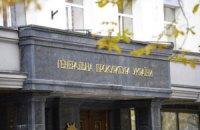 "Участники ""евромайдана"" пикетируют Генпрокуратуру"
