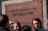 """З банку """"Хрещатик"""" вивели 3 млрд гривень активів"""