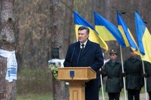 Янукович: память о жертвах тоталитаризма объединяет Украину и Польшу