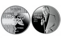 НБУ посвятил монету Богдану Ступке