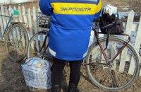 """""""Укрпочта"""" отказывается доставлять пенсии и выдвинула ультиматум правительству"""