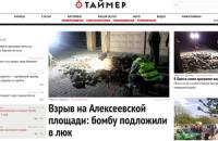 "СБУ изъяла компьютеры издания ""Таймер"" по делу о сепаратизме"
