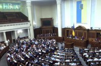 Верховна Рада 9 скликання відкрила другу сесію