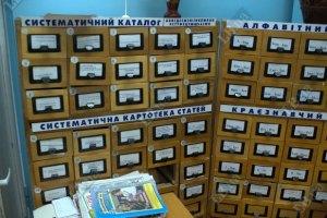 Минкультуры выделит 20 млн грн на пополнение библиотечных фондов