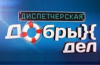 """""""Диспетчерская добрых дел"""" начинает новый проект - """"С мира по нитке"""""""