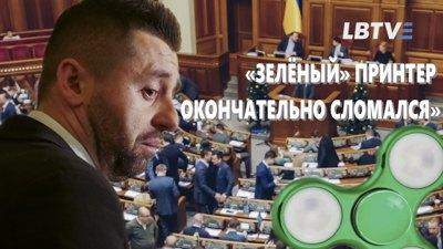 http://ukr.lb.ua/blog/anna_steshenko/447371_zeleniy_printer_okonchatelno.html