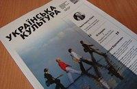 Редакція культурного журналу звільнилася в повному складі
