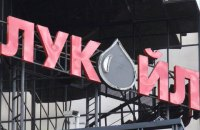 """АМКУ оштрафовал """"дочку"""" российского """"Лукойла"""" на 19 млн гривен"""