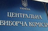 ЦВК затвердила кількість окружкомів