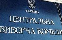 ЦВК завершує приймати документи на вибори
