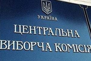 ЦВК просить в уряду гроші на вибори