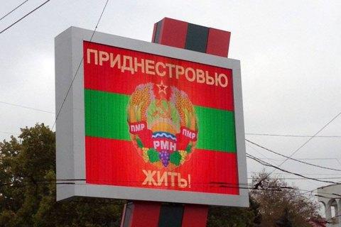 """Придністров'я посилює """"прикордонний контроль"""""""