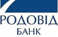"""""""Родовид Банк"""" просит НБУ продлить мораторий на возврат вкладов"""