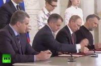 Договір між Російською Федерацією і Республікою Крим про прийняття в Російську Федерацію Республіки Крим