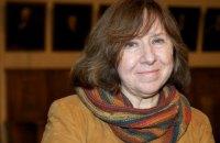 Нобелівську лауреатку Алексієвич запідозрили у спробі пронести бомбу на борт літака