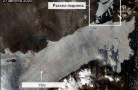 У Гренландії розколовся найбільший шельфовий льодовик