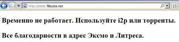 flibusta.net