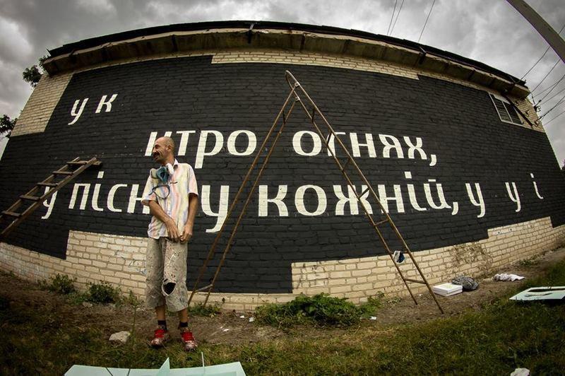 Художник Ежи Конопье за работой