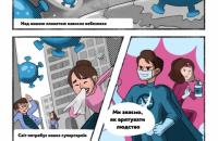 МОЗ выпустил для школьников комиксы о коронавирусе