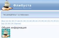 "Правообладатели заблокировали работу онлайн-библиотеки ""Флибуста"""