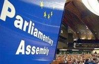 Сессия ПАСЕ начнется с выборов Генсека Совета Европы