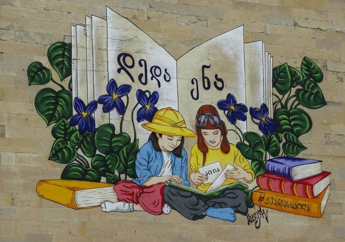 Графіті на будинку культури в Ахалкалакі