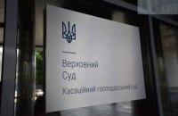 Касаційний суд Києва зупинив справу про націоналізацію Приватбанку до рішення Верховного суду