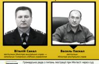 Люстрационный комитет требует в суде уволить двух замов Авакова