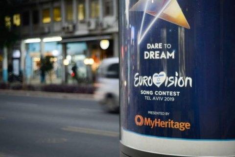 Израиль приостановил продажу билетов на Евровидение