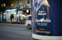 Ізраїль призупинив продаж квитків на Євробачення