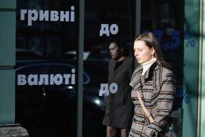 Украина разместила евробонды на 3 млрд долларов